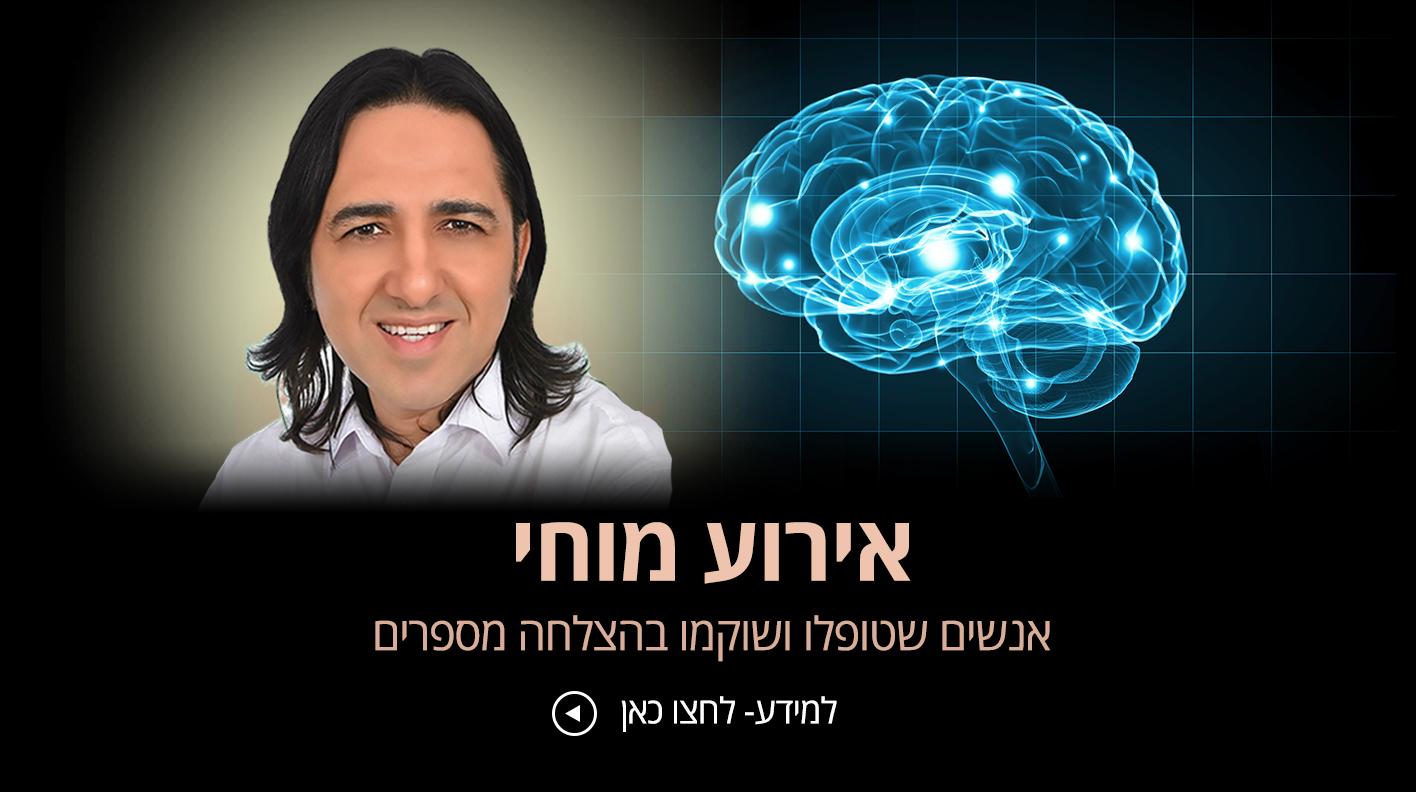 אורן זריף   שיטת הטיפול בתת המודע והפסיכוקינזיס   Mind Power מיינד פאואר