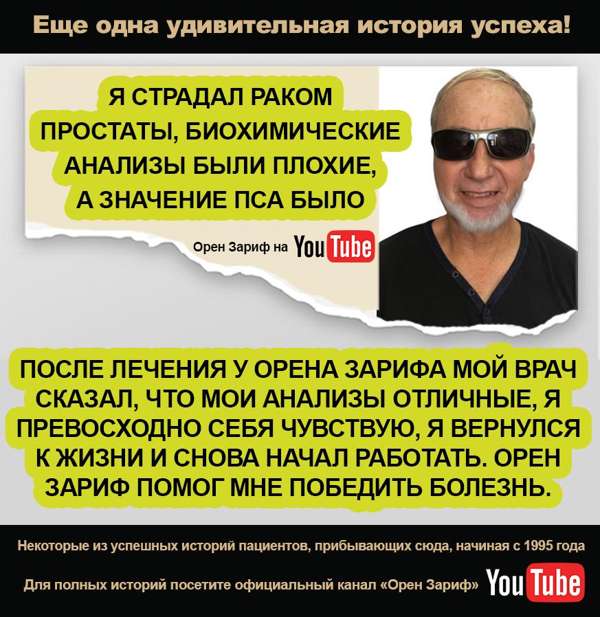 Орен Зариф Методика лечения подсознательного психокинеза | Mind Power