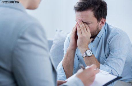 פחדים, חרדות, לחץ דכדוך ודיכאון הינן בעיות נפוצות מאוד